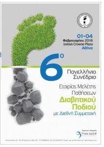 6ο Πανελλήνιο Συνέδριο _ Εταιρεία Μελέτης Παθήσεων Διαβητικού Ποδιού